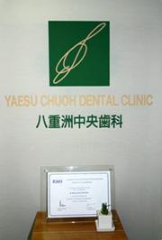 八重洲中央歯科では、自費診療を御希望の患者様には、綿密な診療計画を立てたうえで見積り額の御説明をいたします。