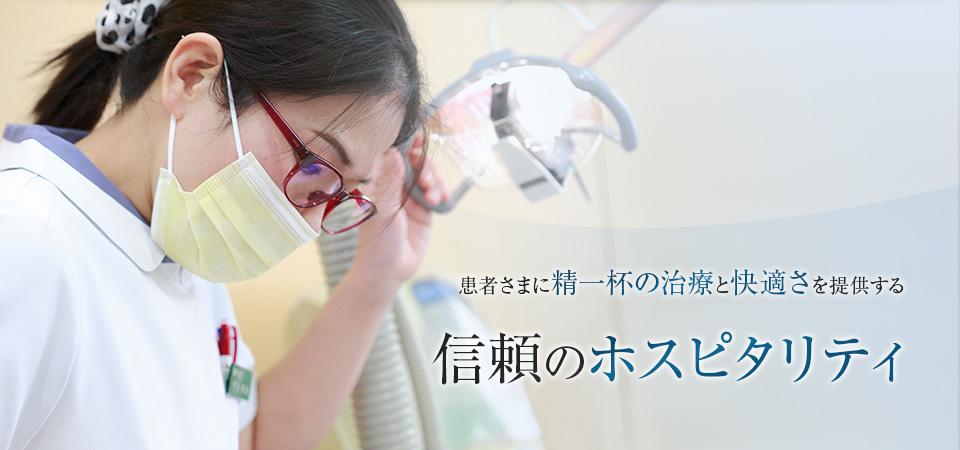 患者さまに精一杯の治療と快適さを提供する信頼のホスピタリティ